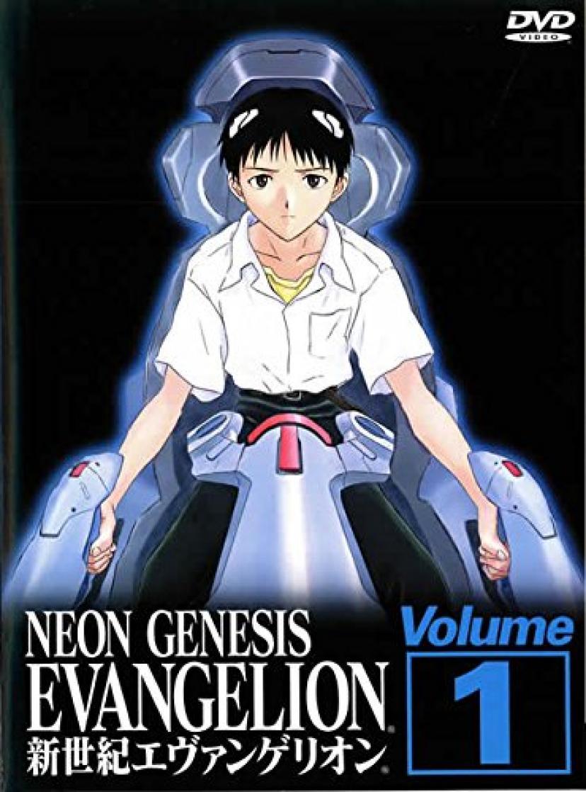 新世紀エヴァンゲリオン Vol.1 [DVD]