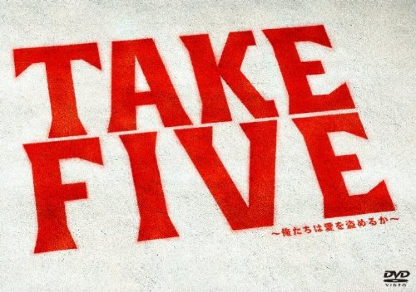 TAKE FIVE 俺たちは愛をつかめるか