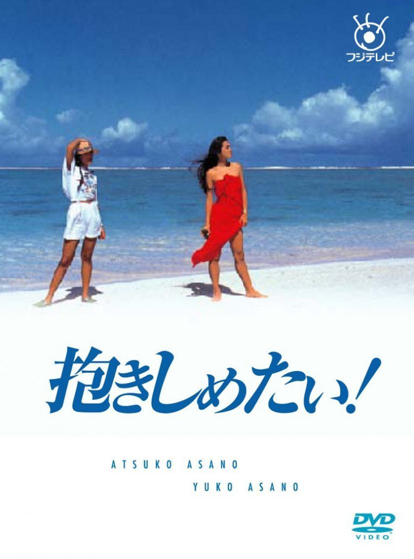 フジテレビ開局50周年記念DVD 抱きしめたい! DVD BOX
