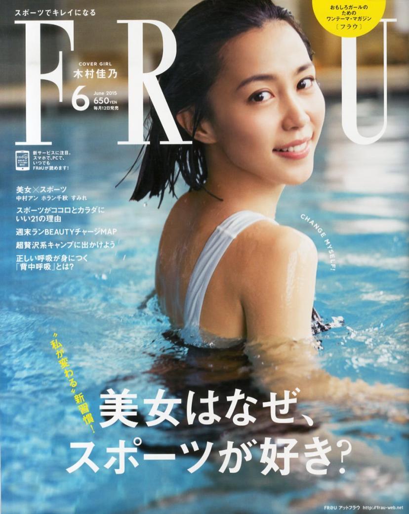 木村佳乃『FRaU(フラウ) 2015年 06 月号』