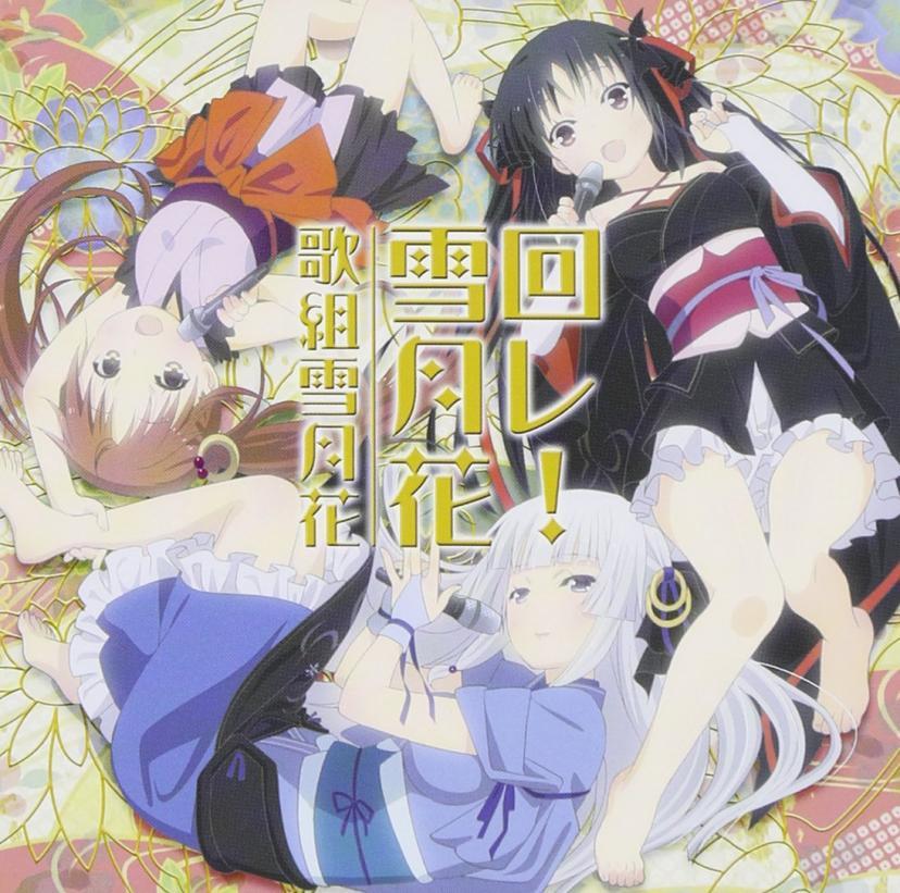 TVアニメ 「 機巧少女は傷つかない 」 エンディングテーマ 「 回レ! 雪月花 」 Single, Maxi