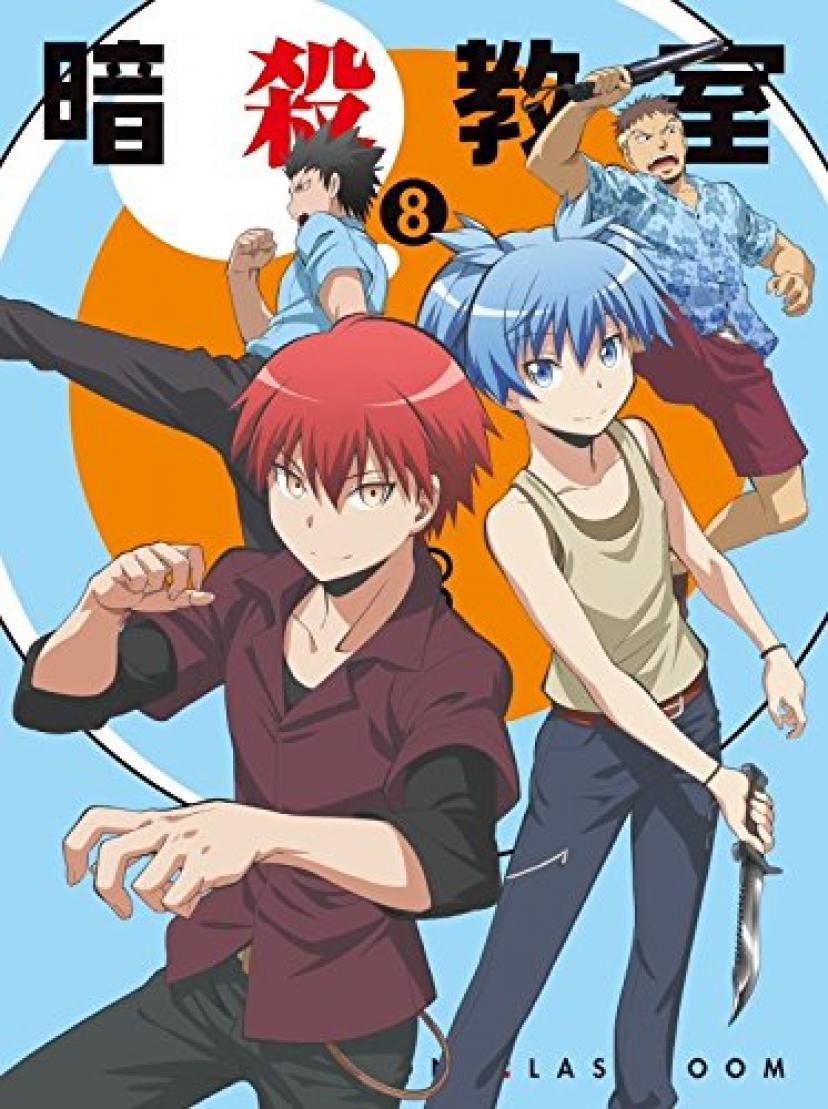 暗殺教室8 (初回生産限定版) [DVD]