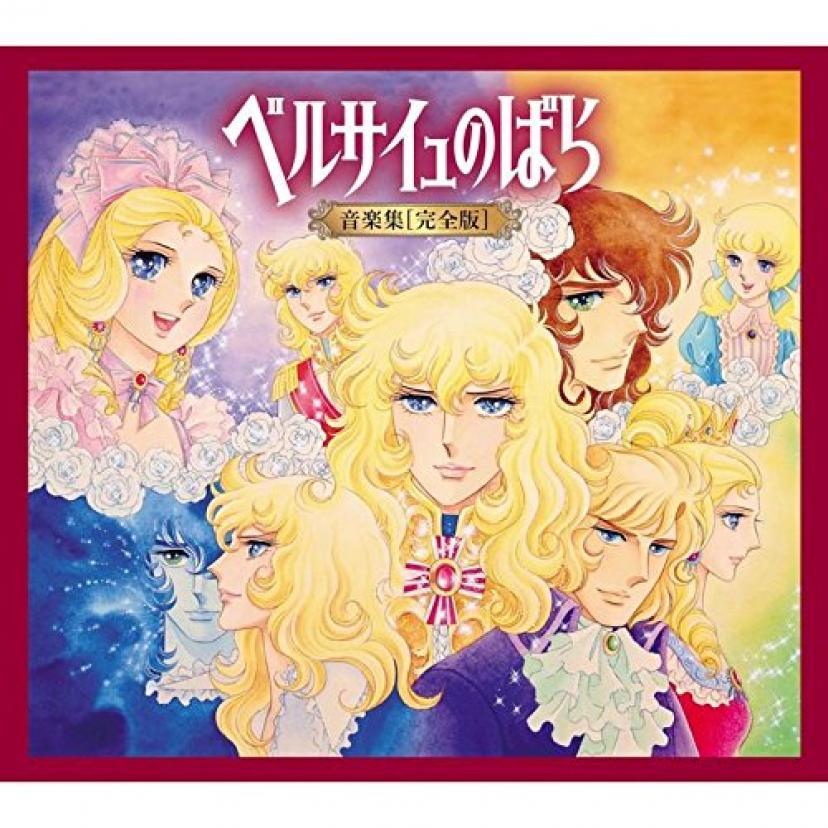 ベルサイユのばら 音楽集【完全版】(初回限定盤) Limited Edition