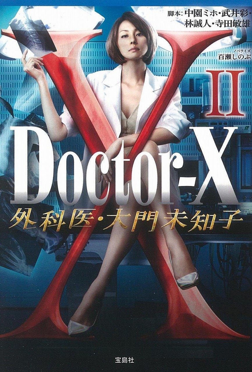 ドクター x 2 期 1 話
