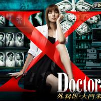 「ドクターX1期」に登場したキャストまとめ【2012年放送】