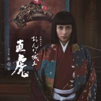 『おんな城主 直虎』2017年大河ドラマのあらすじ・キャスト【サブタイトルは名作のパロディ】