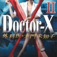 「ドクターX2期」に登場したキャストまとめ【2013年放送】