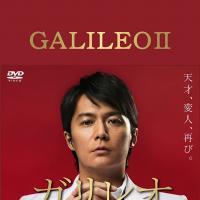 「ガリレオ」シリーズのフル動画を1話から最終回まで無料視聴する方法【ドラマ・映画】