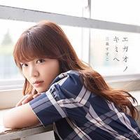 『ラブライブ』の声優三森すずこがかわいい!【『ゆるゆり』のひまわり役】