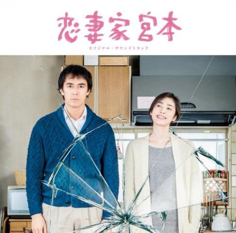 『恋妻家宮本』オリジナルサウンドトラック
