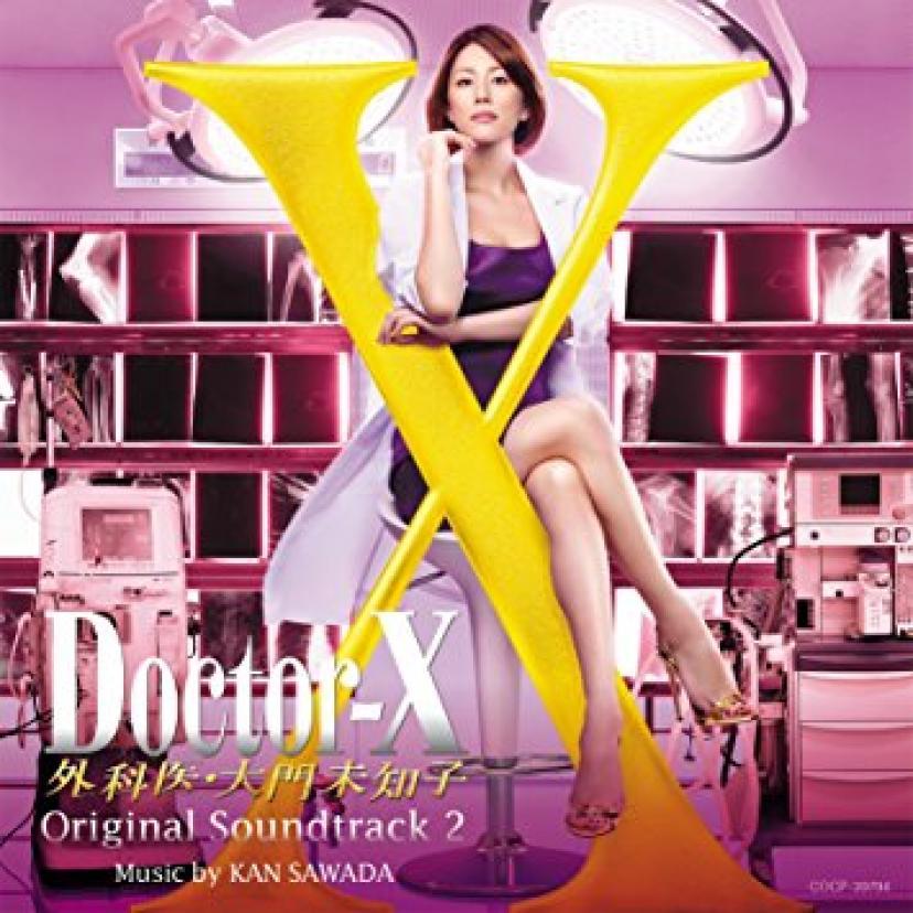 『ドクターX~外科医・大門未知子~Original Soundtrack 2』