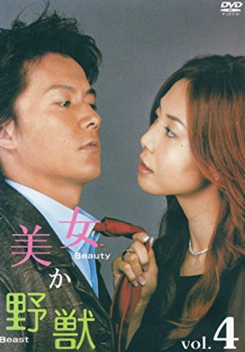 美女か野獣 Vol.4 [DVD]