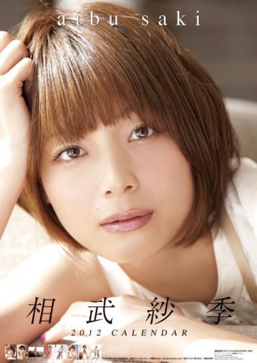 相武紗季 [2012年 カレンダー]