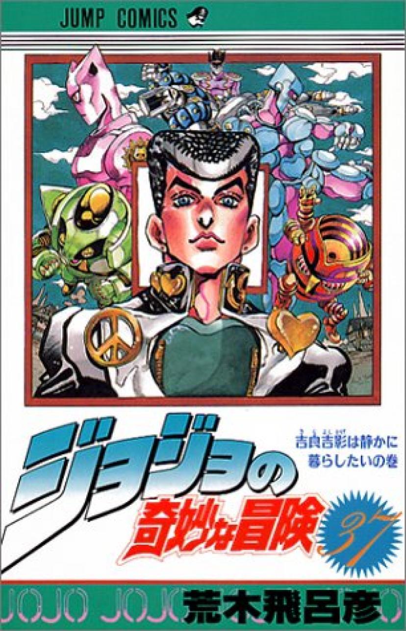 ジョジョの奇妙な冒険 37巻
