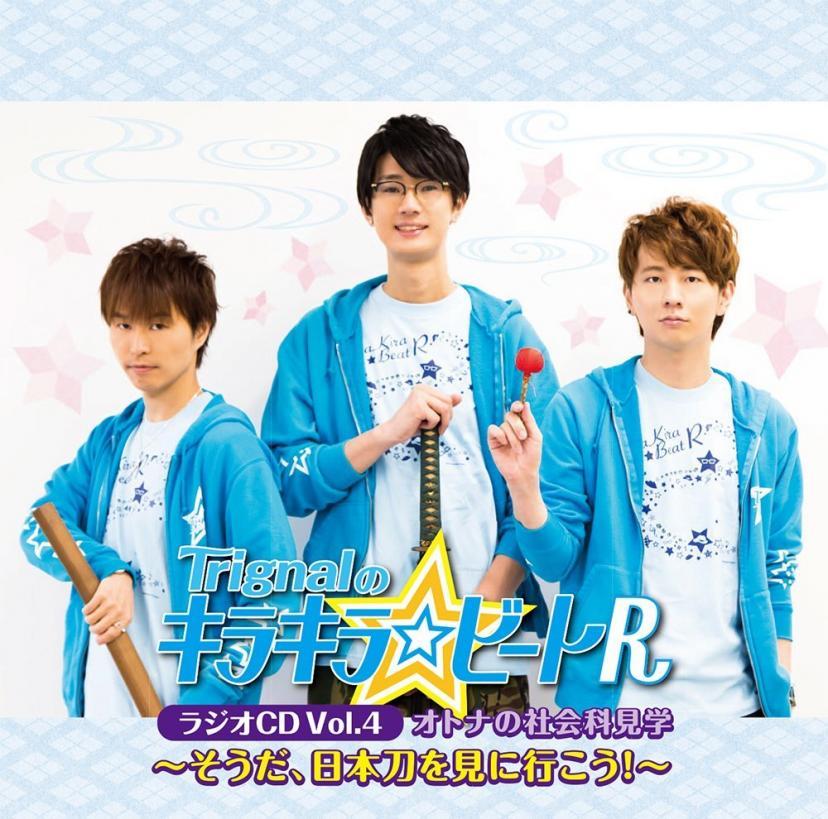 「Trignalのキラキラ☆ビートR」ラジオCD Vol.4 オトナの社会科見学~そうだ、日本刀を見に行こう! ~