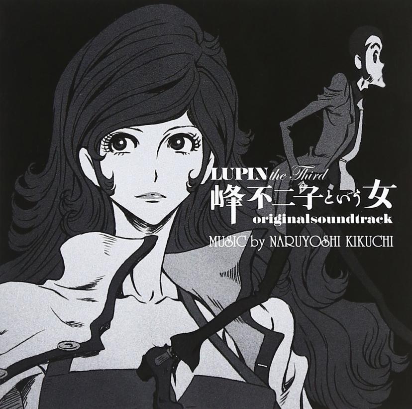 LUPIN the Third 峰不二子という女 オリジナルサウンドトラック Soundtrack