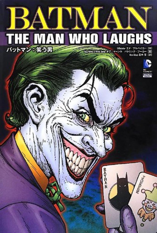 バットマン」の悪役ジョーカーって何者?最もかっこいいヴィラン