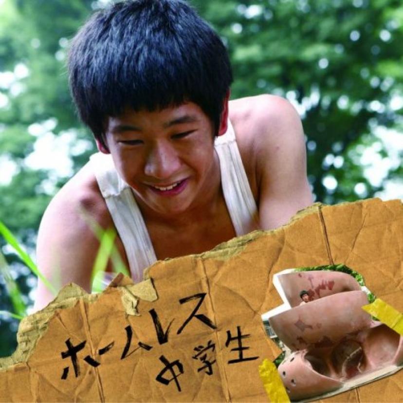 ドラマ「ホームレス中学生」オリジナル・サウンドトラック(仮) Soundtrack