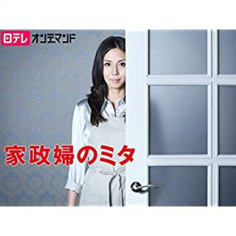 「家政婦のミタ」DVD-BOX-松嶋菜々子/