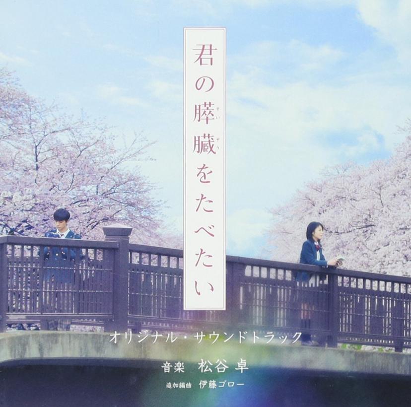映画「君の膵臓をたべたい」オリジナル・サウンドトラック Soundtrack