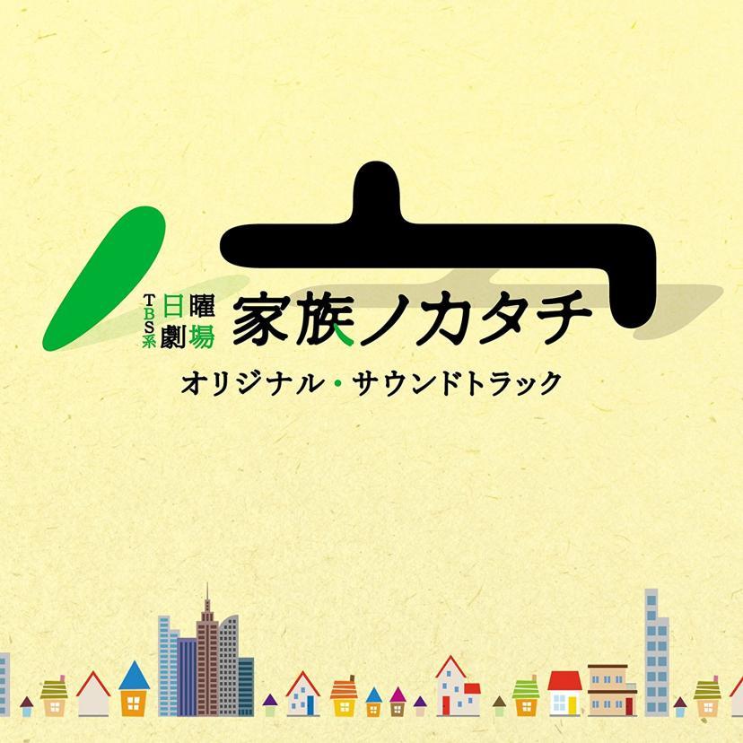 TBS系 日曜劇場「家族ノカタチ」オリジナル・サウンドトラック Soundtrack