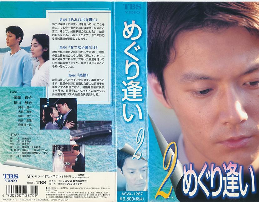 めぐり逢い(4) [VHS]
