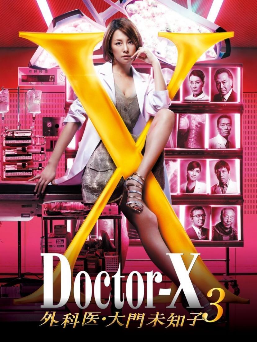 「ドクターX3期」に登場したキャストまとめ【2014年放送】 | ciatr ...