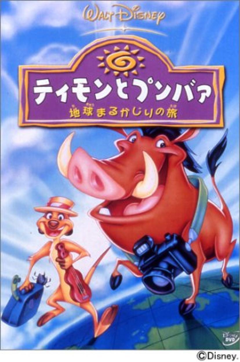 ティモンとプンバァ / 地球まるかじりの旅 [DVD]