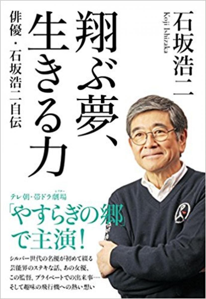 翔ぶ夢 生きる力 ~俳優・石坂浩二自伝~