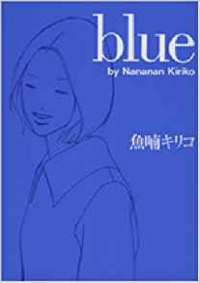 『blue』 魚喃キリコ