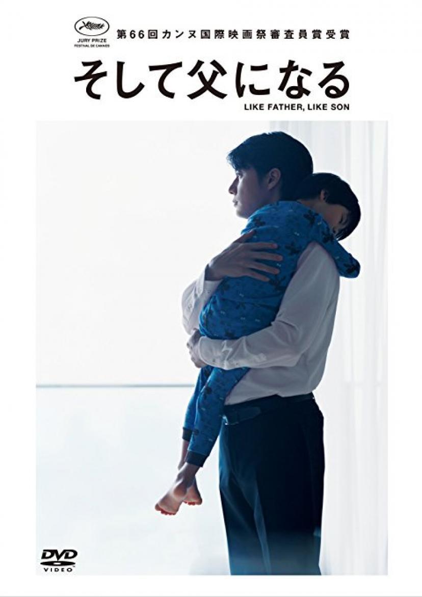 『そして父になる』DVD