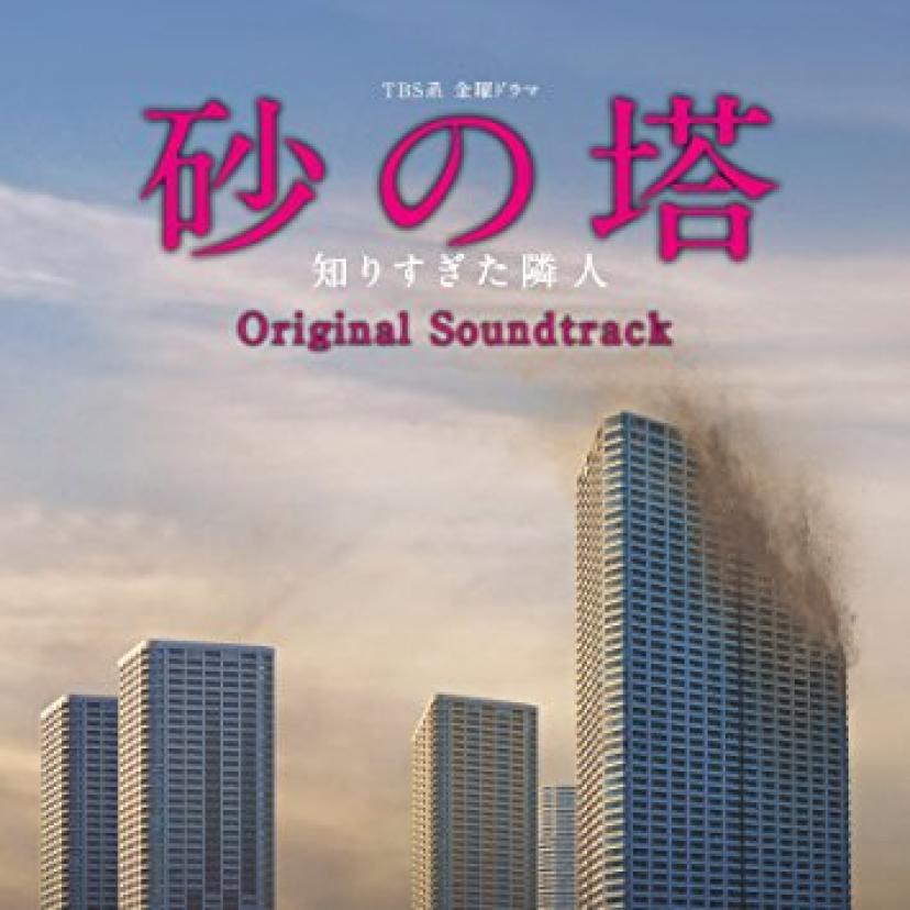 TBS系 金曜ドラマ「砂の塔~知りすぎた隣人」オリジナル・サウンドトラック