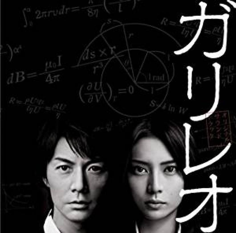 フジテレビ系全国ネット月9ドラマ「ガリレオ」オリジナルサウンドトラック Soundtrack