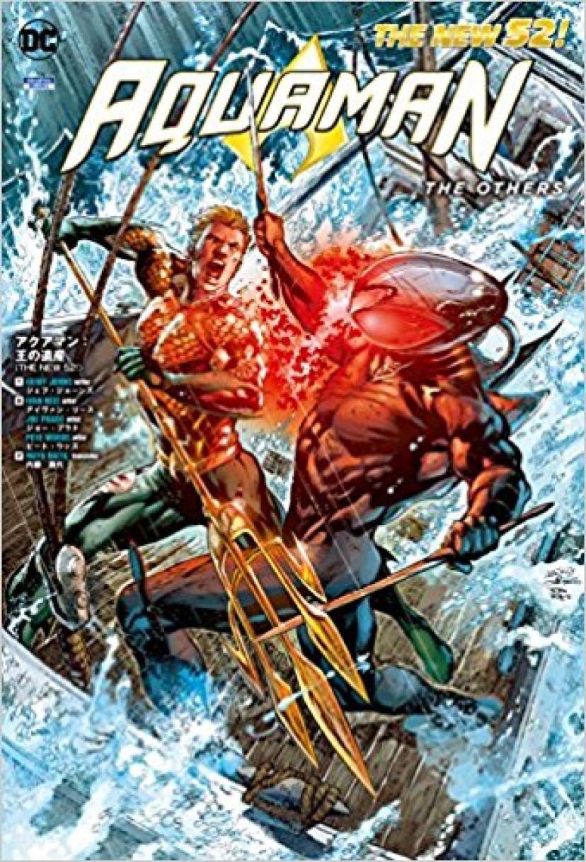 アクアマン:王の遺産(THE NEW 52!) (ShoPro Books THE NEW52!)