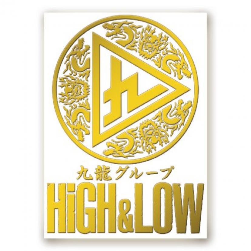 HiGH&LOW 九龍グループ
