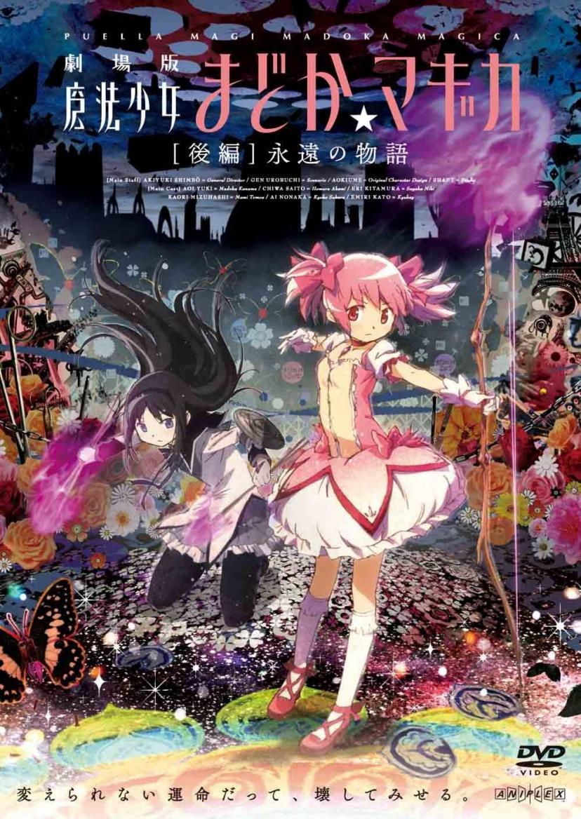 劇場版 魔法少女まどか☆マギカ [後編] 永遠の物語【通常版】 [DVD]