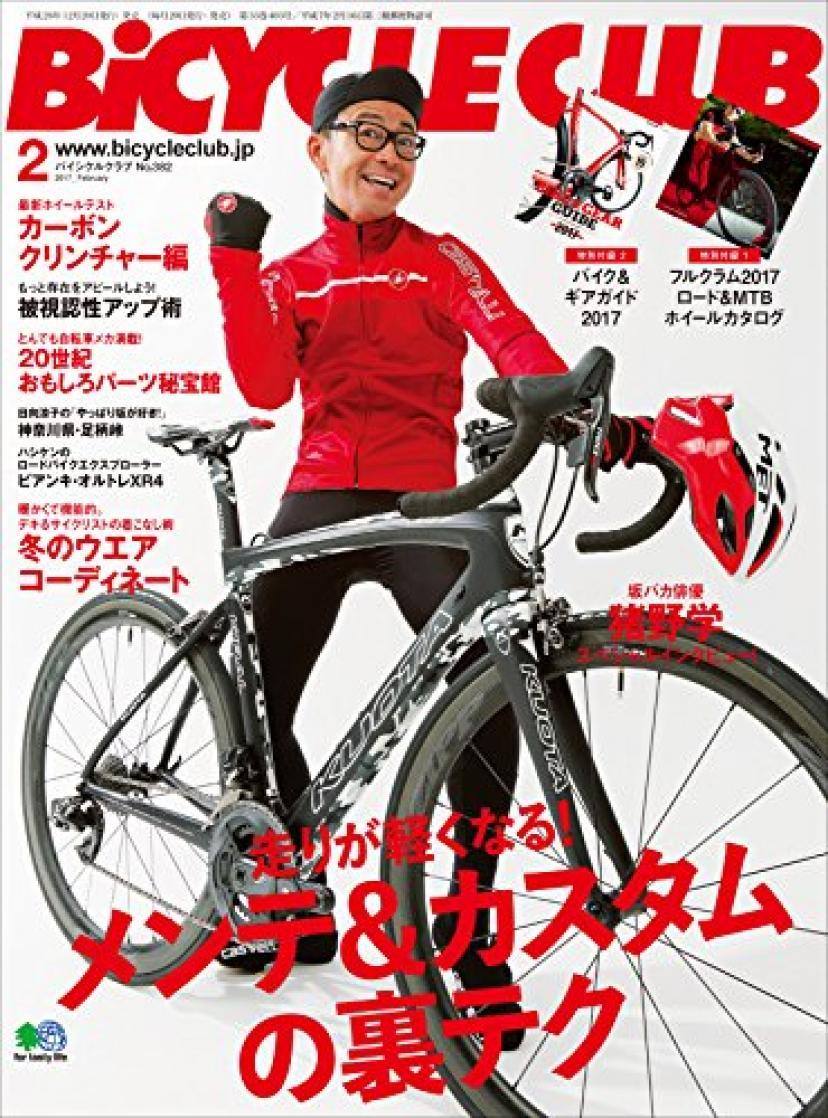 BiCYCLE CLUB (バイシクルクラブ)2017年2月号 No.382[雑誌]