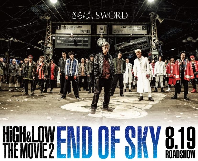 HiGH&LOW THE MOVIE 2 END OF SKY/ハイアンドロー