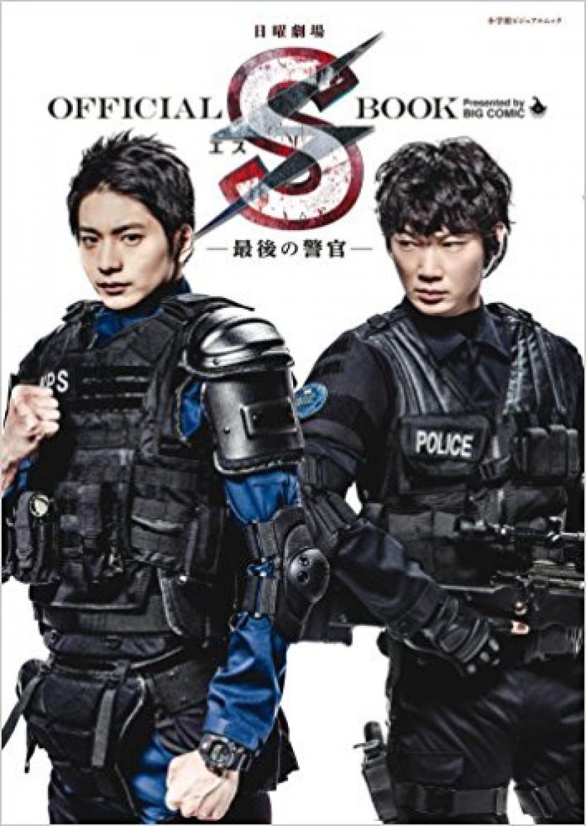 S 最後の警官