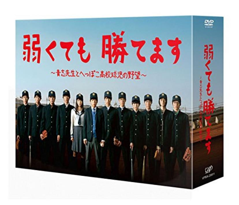 弱くても勝てます~青志先生とへっぽこ高校球児の野望~ DVD-BOX
