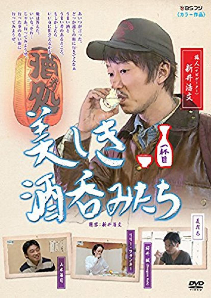 美しき酒呑みたち 一杯目 [DVD]