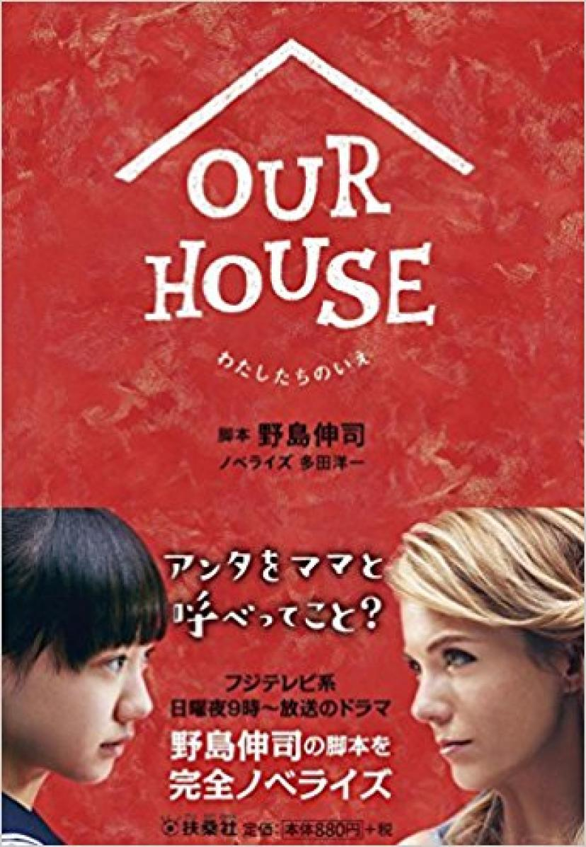 OUR HOUSE (扶桑社文庫)