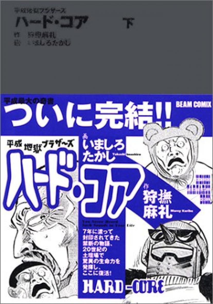 ハード・コア―平成地獄ブラザーズ (下) (Beam comix)