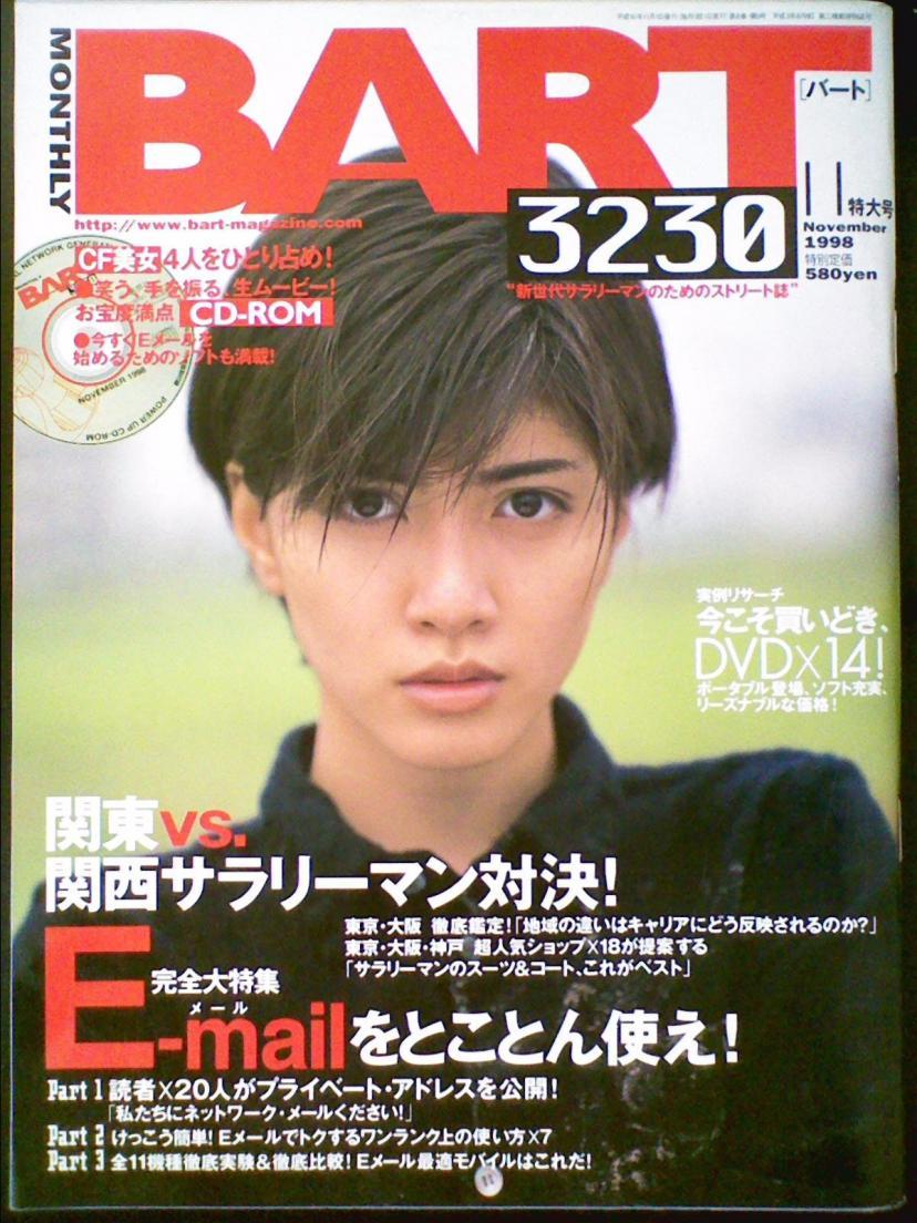 Bart バート 1998年1月号 (雑誌 bart(バート)集英社)