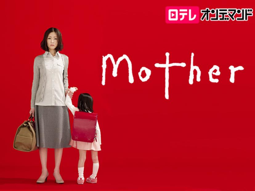 Mother 2010
