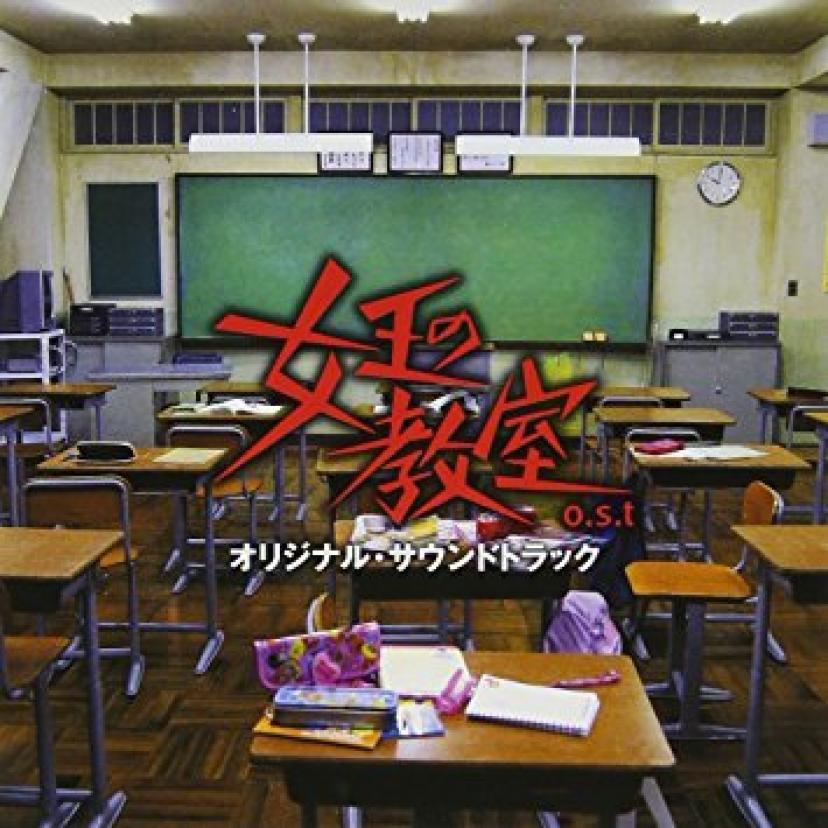 女王の教室 o.s.t Soundtrack