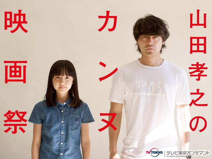 山田孝之のカンヌ映画祭 【テレビ東京オンデマンド】
