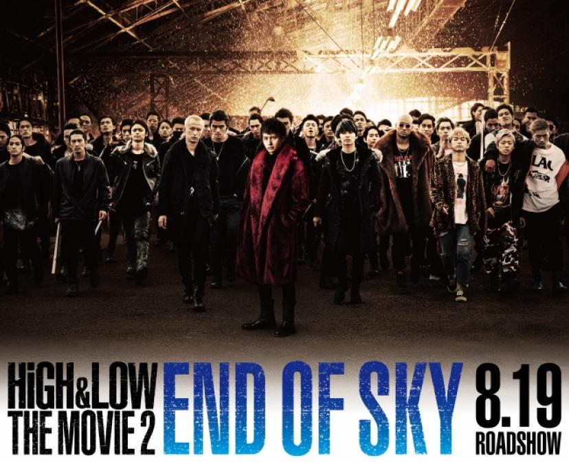 HiGH&LOW THE MOVIE2 END OF SKY/ハイアンドロー