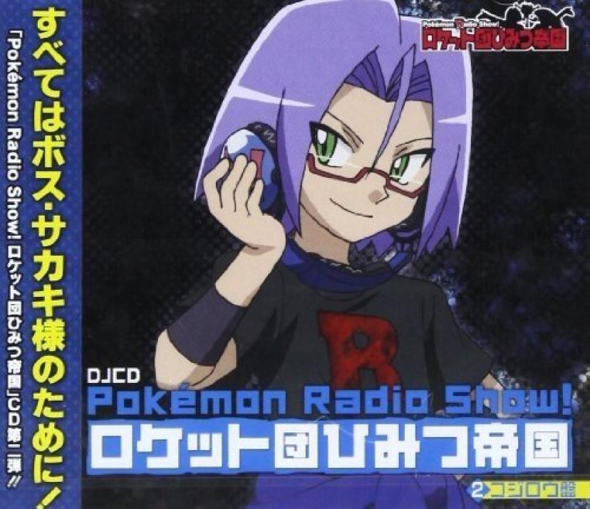 Pokemon Radio Show! ロケット団ひみつ帝国2 コジロウ盤
