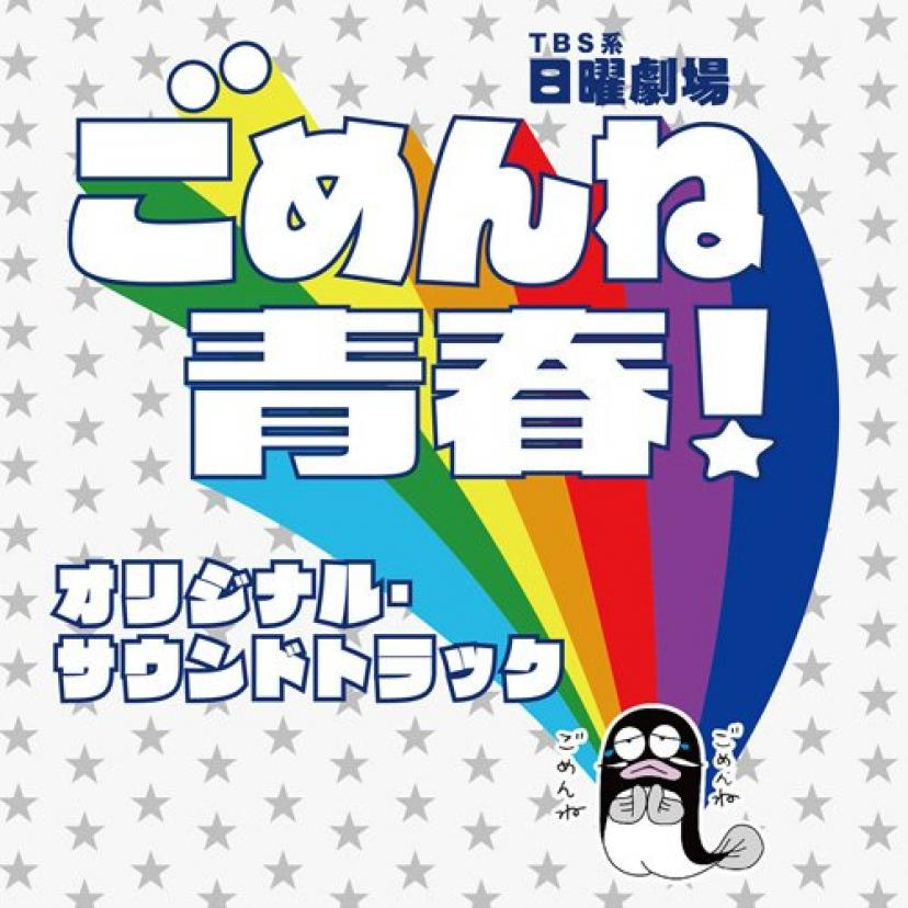 日曜劇場『ごめんね青春!』オリジナルサウンドトラック
